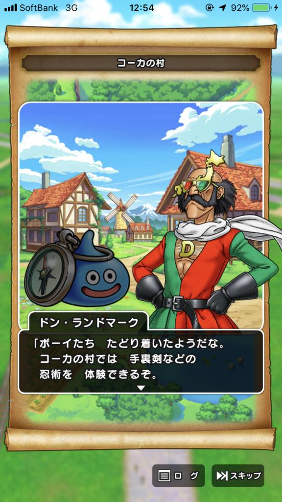 dq-walk-ninja-4