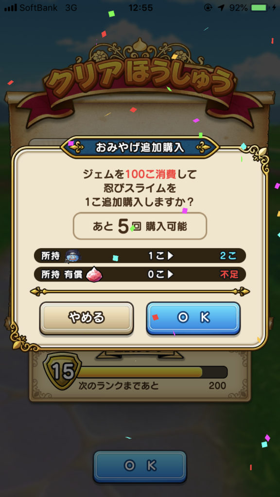 dq-walk-ninja-9
