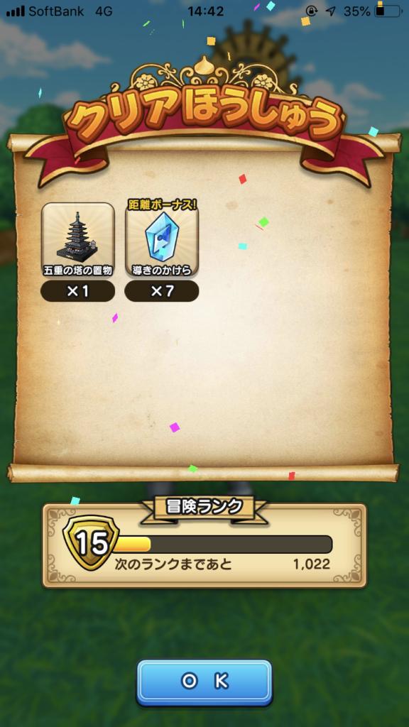 dq-walk-todaiji-temple-8