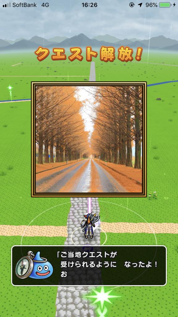 dq-walk-Metasequoia-2
