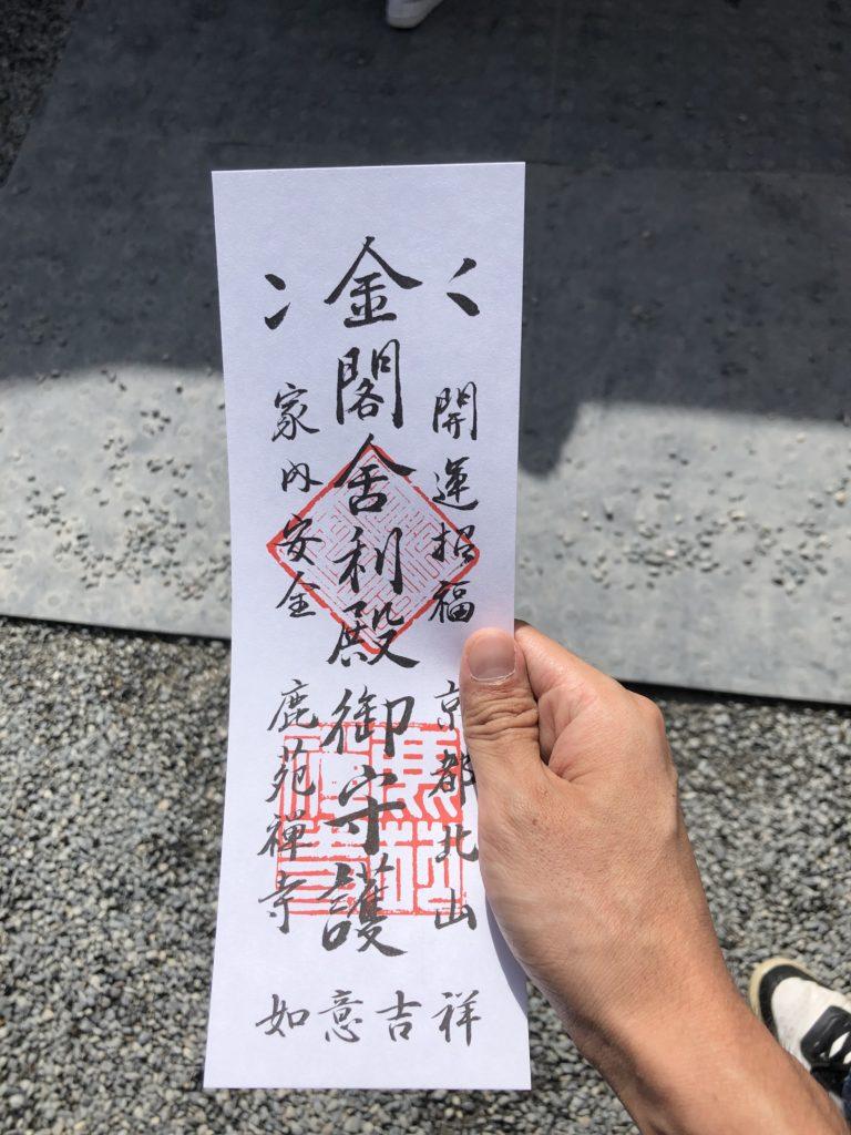 dq-walk-kinkakuji-temple-4