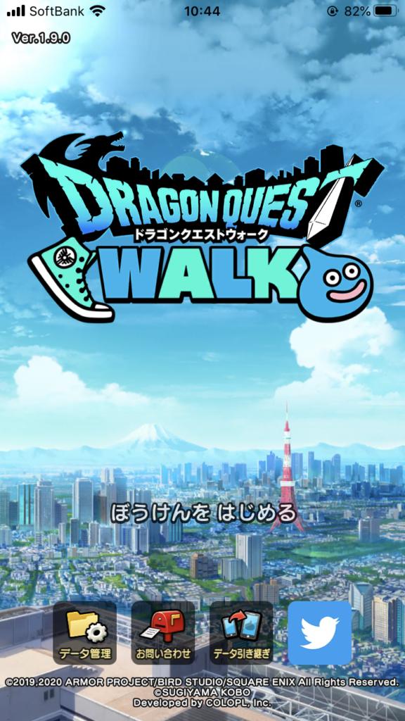 dq-walk-start