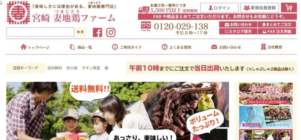 tsumajidori_top