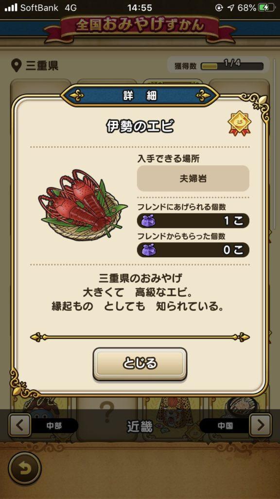 dq-walk-meotoiwa-4