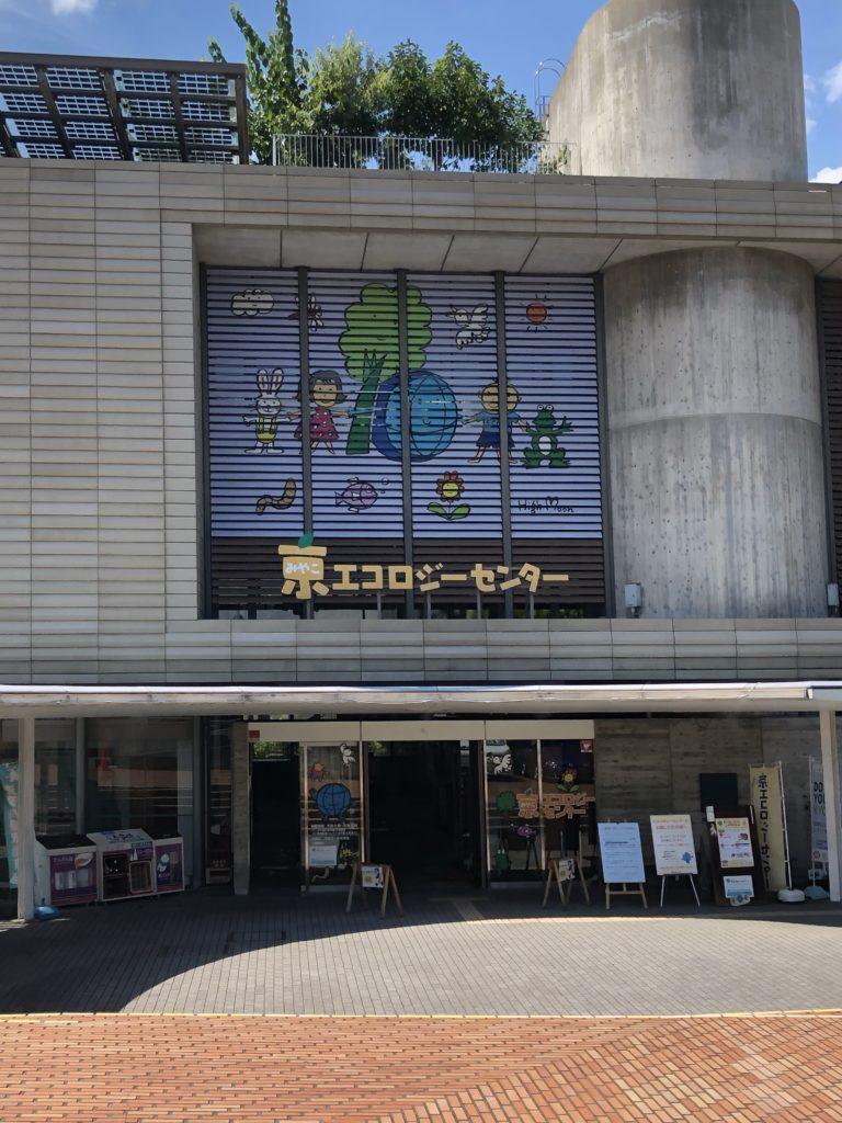 kyoto-eco-center