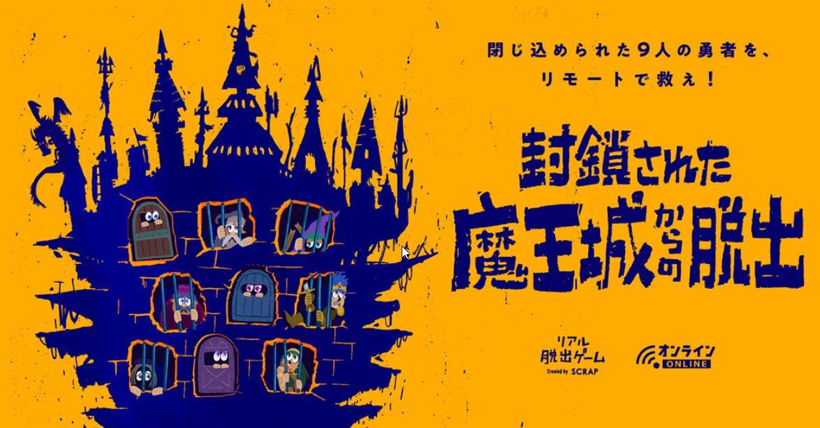 demon-castle